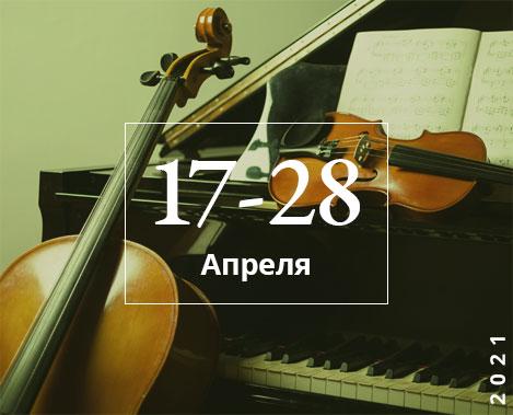 11-й юношеский конкурс Чайковского состоится 17-28 апреля 2021 года