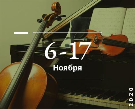 11-й юношеский конкурс Чайковского состоится 6-17 ноября 2020 года