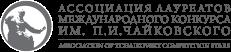 Логотип Ассоциации лауреатов конкурса Чайковского
