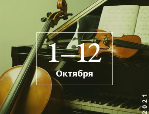 Информация о переносе XI Международного юношеского конкурса имени П.И.Чайковского