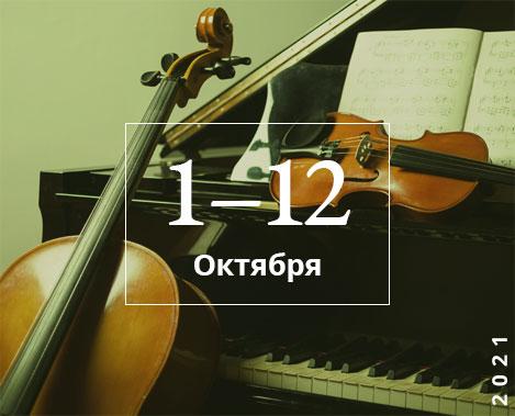 11-й юношеский конкурс Чайковского состоится 1-12 октября 2021 года